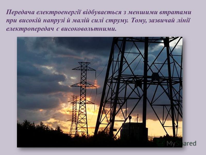 Передача електроенергії відбувається з меншими втратами при високій напрузі й малій силі струму. Тому, зазвичай лінії електропередач є високовольтними.
