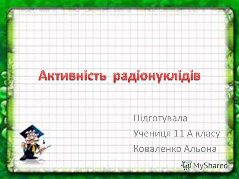 Підготувала Учениця 11 А класу Коваленко Альона