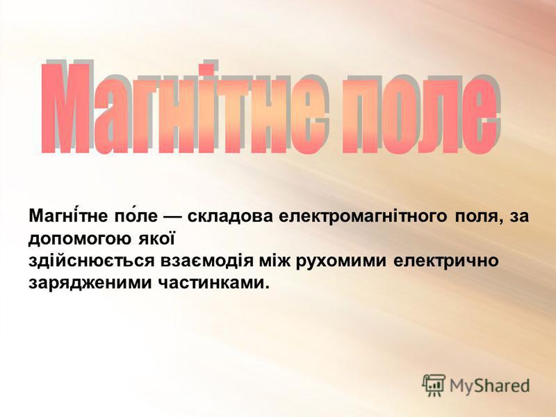 Магні́тне по́ле складова електромагнітного поля, за допомогою якої здійснюється взаємодія між рухомими електрично зарядженими частинками.