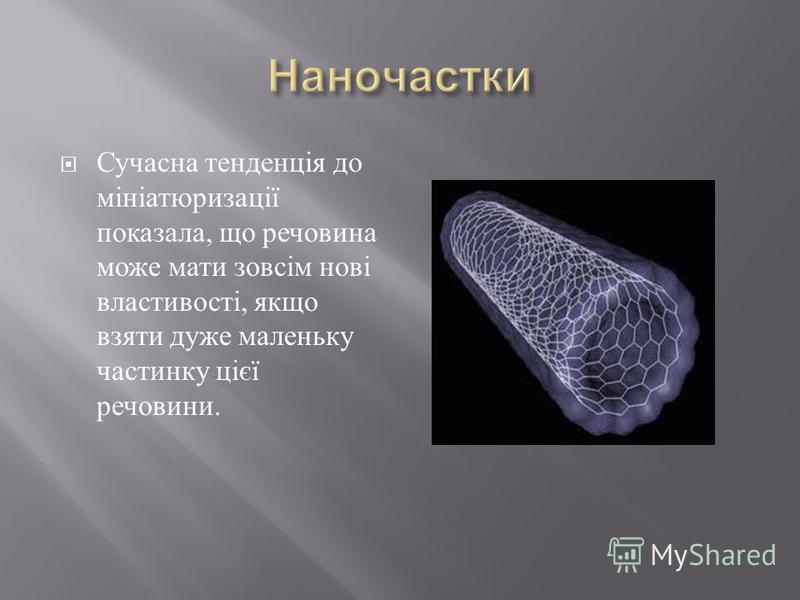 Сучасна тенденція до мініатюризації показала, що речовина може мати зовсім нові властивості, якщо взяти дуже маленьку частинку цієї речовини.