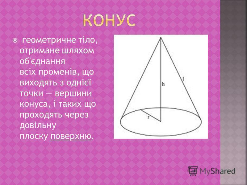 геометричне тіло, отримане шляхом об'єднання всіх променів, що виходять з однієї точки вершини конуса, і таких що проходять через довільну плоску поверхню.