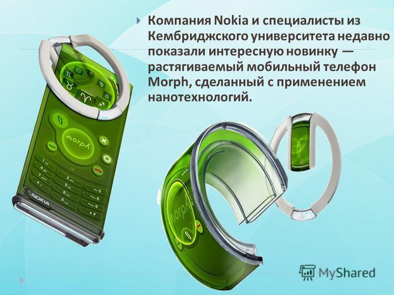 Компания Nokia и специалисты из Кембриджского университета недавно показали интересную новинку растягиваемый мобильный телефон Morph, сделанный с применением нанотехнологий.