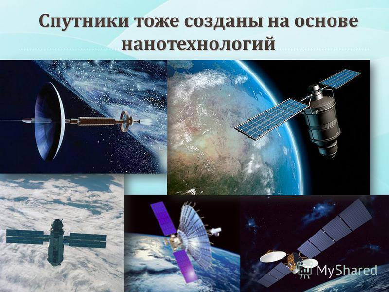Спутники тоже созданы на основе нанотехнологий