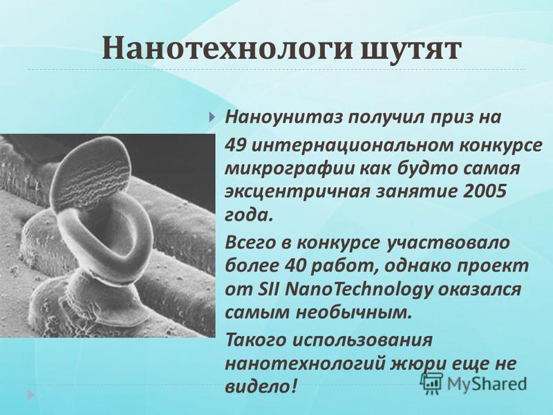 Нанотехнологи шутят Наноунитаз получил приз на 49 интернациональном конкурсе микрографии как будто самая эксцентричная занятие 2005 года. Всего в конкурсе участвовало более 40 работ, однако проект от SII NanoTechnology оказался самым необычным. Таког