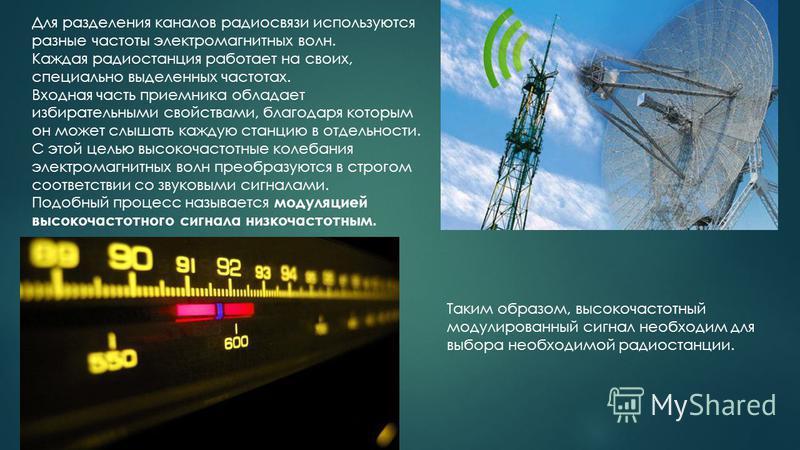 Передавать информацию с помощью электромагнитных волн можно, например, с помощью микрофона и телефона. При этом связь может быть односторонней или двусторонней, проводной и радиосвязью. Радиосвязь ведется на высоких частотах. Низкие, или звуковые, ча