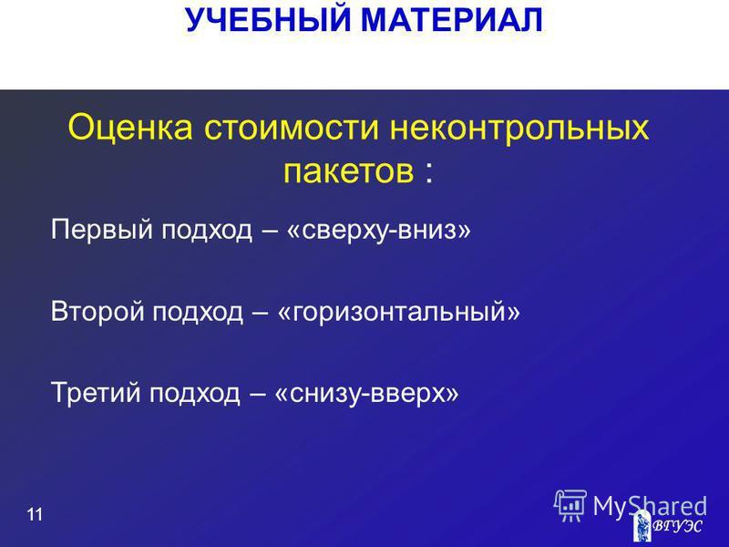 УЧЕБНЫЙ МАТЕРИАЛ 11 Оценка стоимости неконтрольных пакетов : Первый подход – «сверху-вниз» Второй подход – «горизонтальный» Третий подход – «снизу-вверх»