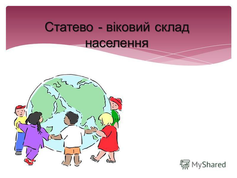 Статево - віковий склад населення
