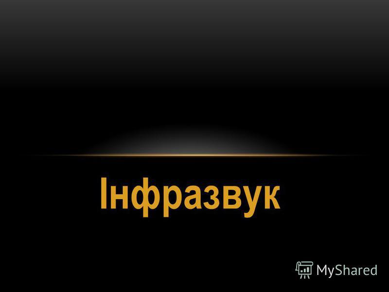 Інфразвук