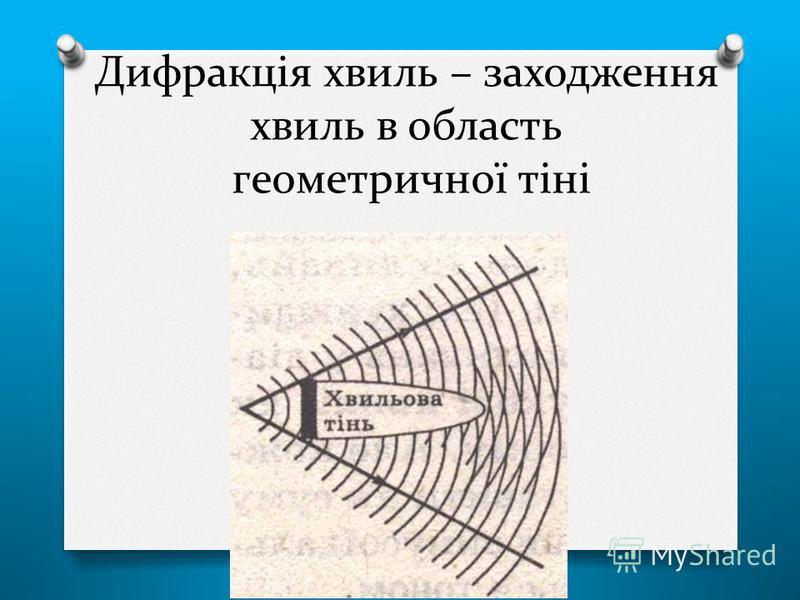 Дифракція хвиль – заходження хвиль в область геометричної тіні