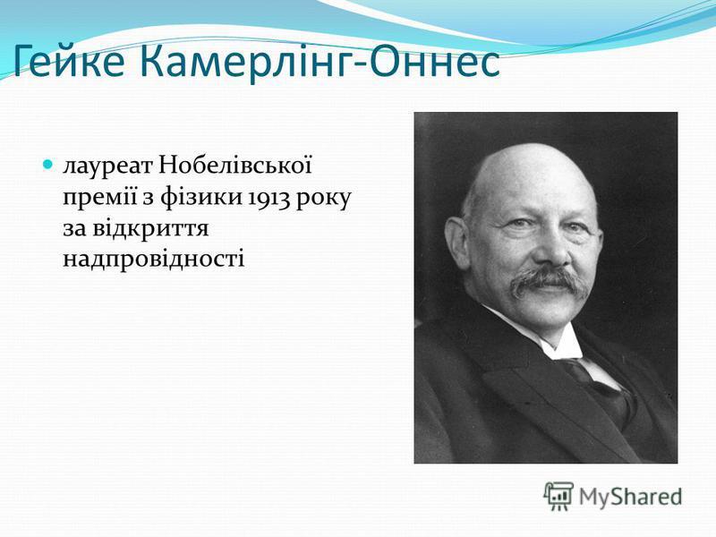 Гейке Камерлінг-Оннес лауреат Нобелівської премії з фізики 1913 року за відкриття надпровідності