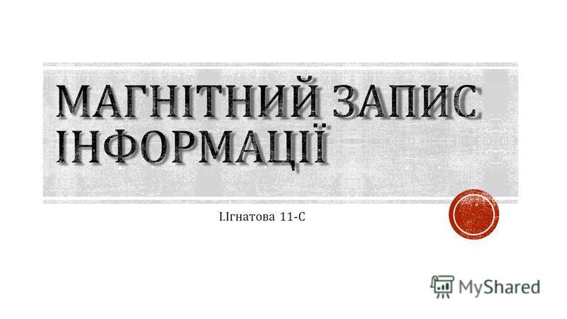 І. Ігнатова 11- С