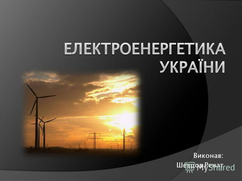 Виконав: Шевцов Ренат