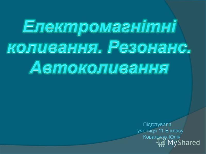 Підготувала учениця 11-Б класу Ковальчук Юлія