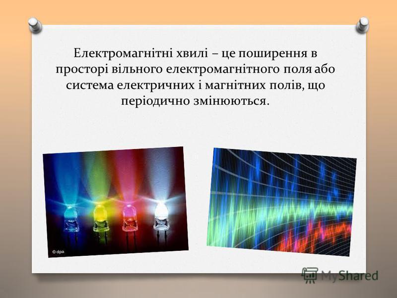 Електромагнітні хвилі – це поширення в просторі вільного електромагнітного поля або система електричних і магнітних полів, що періодично змінюються.