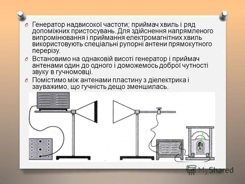 O Генератор над  високої частоти ; приймач хвиль і ряд допоміжних пристосувань. Для здійснення напрямленого випромінювання і прий  мання електромагнітних хвиль використовують спеціальні рупорні антени прямокутного перерізу. O Встановимо на однакові