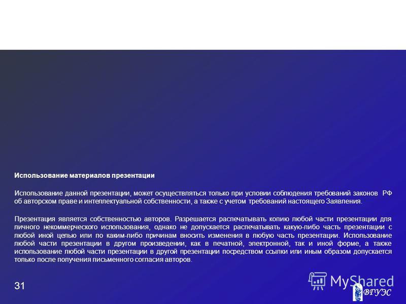 31 Использование материалов презентации Использование данной презентации, может осуществляться только при условии соблюдения требований законов РФ об авторском праве и интеллектуальной собственности, а также с учетом требований настоящего Заявления.