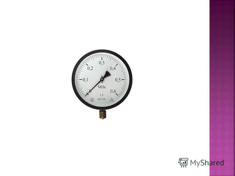 для вимірювання абсолютного тиску, відлік якого ведеться від нуля (абсолютного вакууму); для вимірювання надлишкового тиску, тобто різниці між абсолютним і атмосферним тиском, коли абсолютний тиск більший від атмосферного; для вимірювання різниці дво