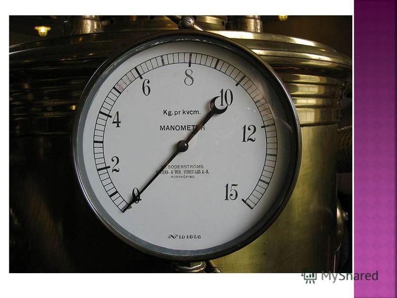 Манометр – це прилад для вимірювання тиску рідини, газу або пари.
