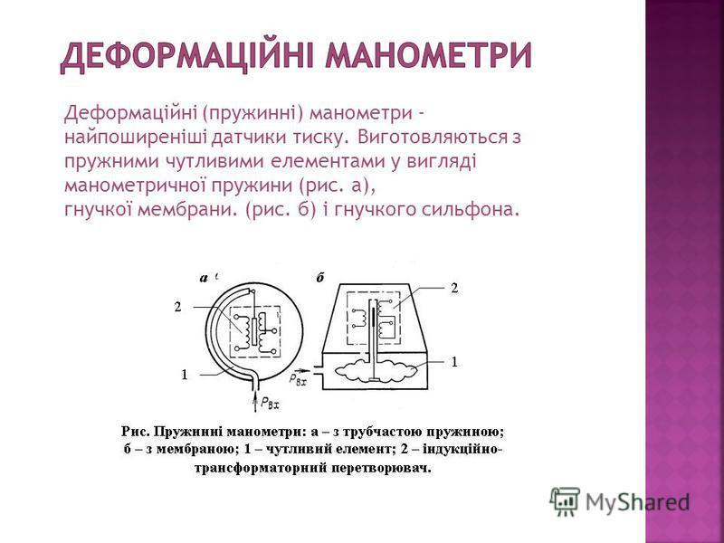 За принципом дії виділяють деформаційні, рідинні, пружинні, вантажні, електричні, поршневі, мембранні, диференційні манометри.
