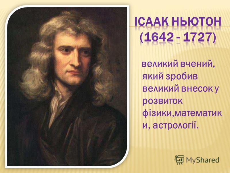 великий вчений, який зробив великий внесок у розвиток фізики,математик и, астрології.