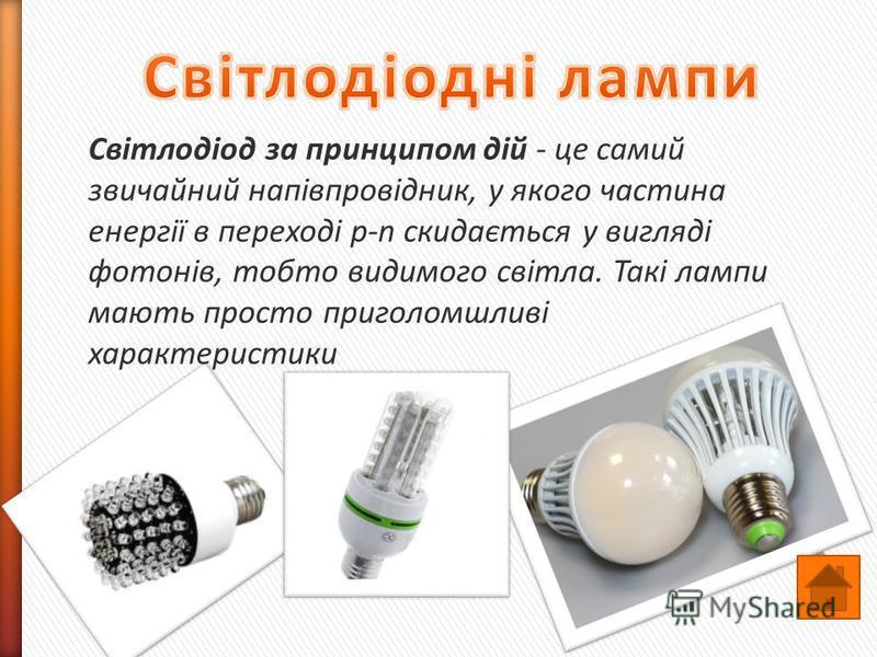 Світлодіод за принципом дій - це самий звичайний напівпровідник, у якого частина енергії в переході p-n скидається у вигляді фотонів, тобто видимого світла. Такі лампи мають просто приголомшливі характеристики