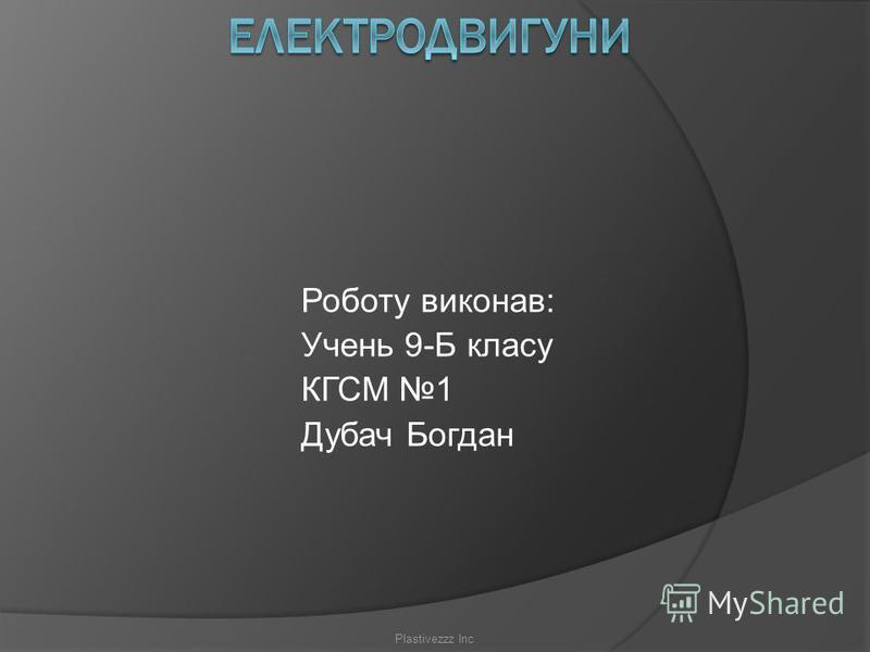 Роботу виконав: Учень 9-Б класу КГСМ 1 Дубач Богдан Plastivezzz Inc
