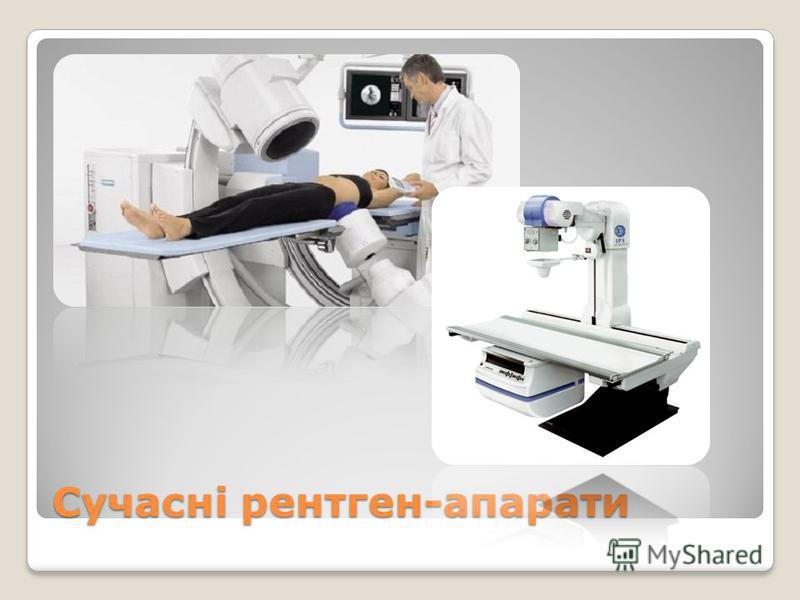 Сучасні рентген-апарати