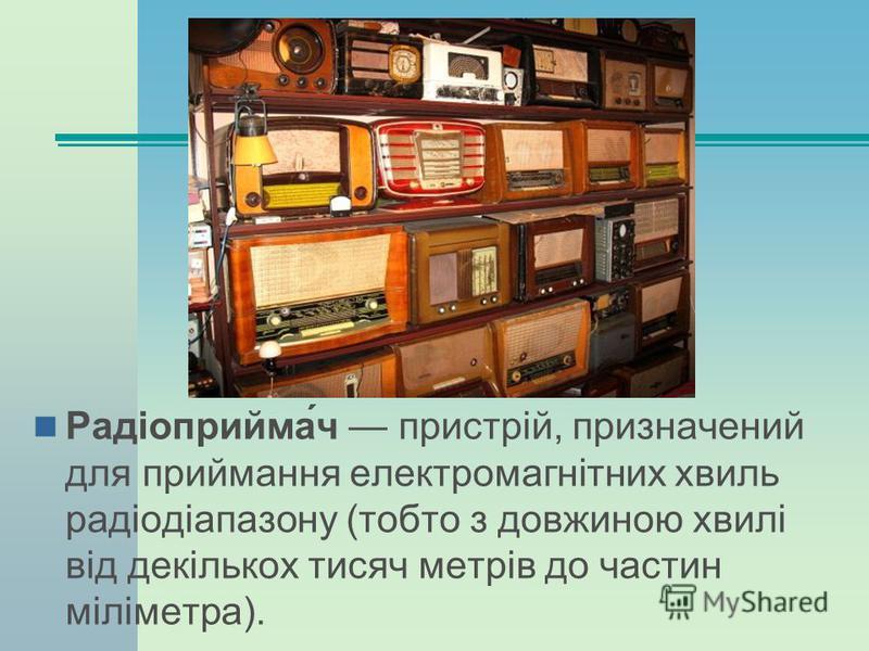 Радіоприйма́ч пристрій, призначений для приймання електромагнітних хвиль радіодіапазону (тобто з довжиною хвилі від декількох тисяч метрів до частин міліметра).