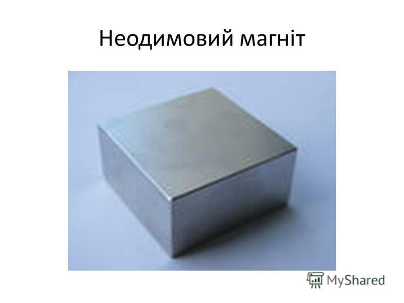 Неодимовий магніт