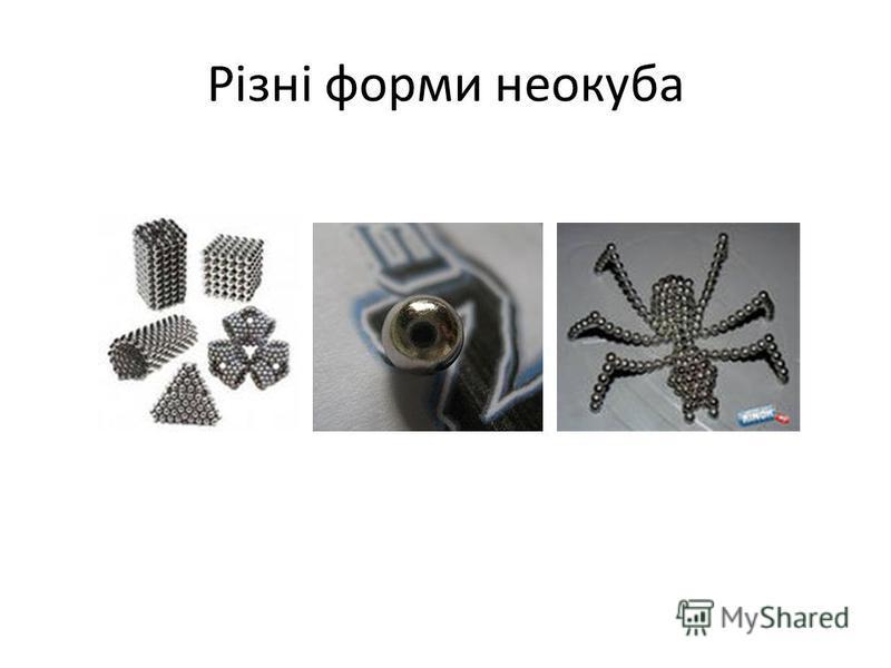 Різні форми неокуба
