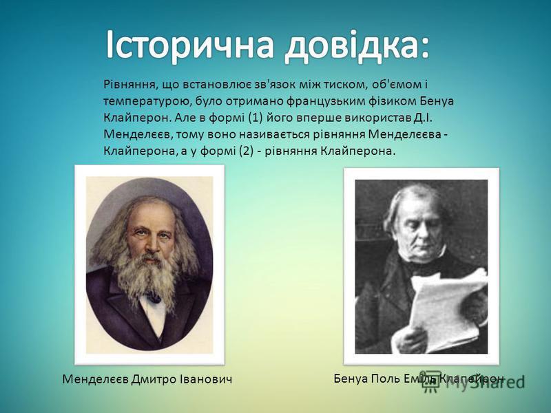 - Універсальна газова стала -(1) рівняння стану ідеального газу -Рівняняя Менделєєва -(2) рівняння Клайперона