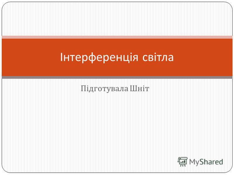 Підготувала Шніт Інтерференція світла