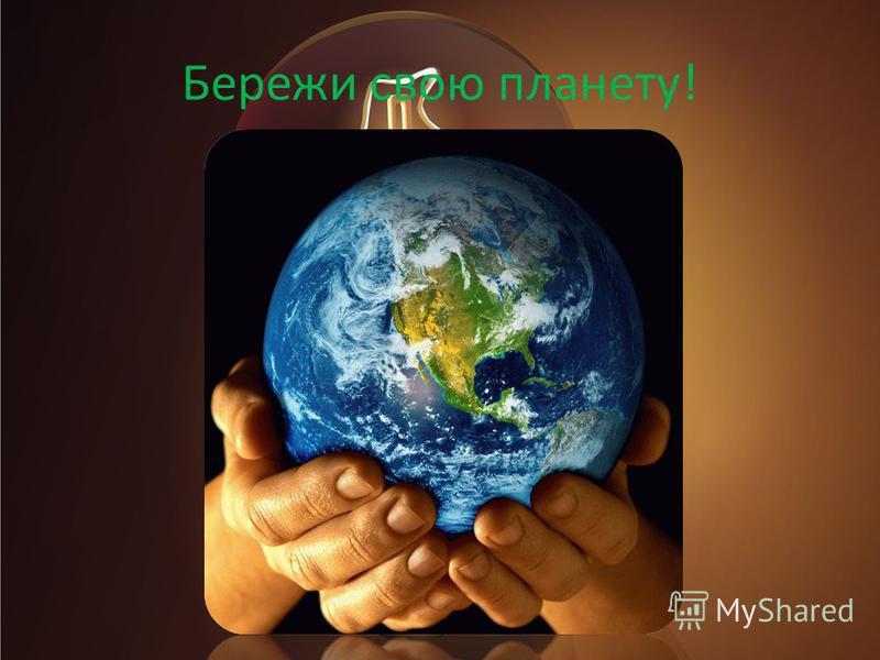 Бережи свою планету!