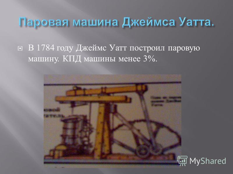 Изобрел Г еронов ш ар. Прообраз реактивных двигателей