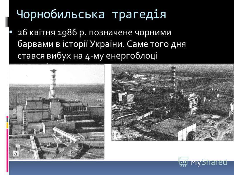 Чорнобильська трагедія 26 квітня 1986 р. позначене чорними барвами в історії України. Саме того дня стався вибух на 4-му енергоблоці Чорнобильської атомної електростанції.