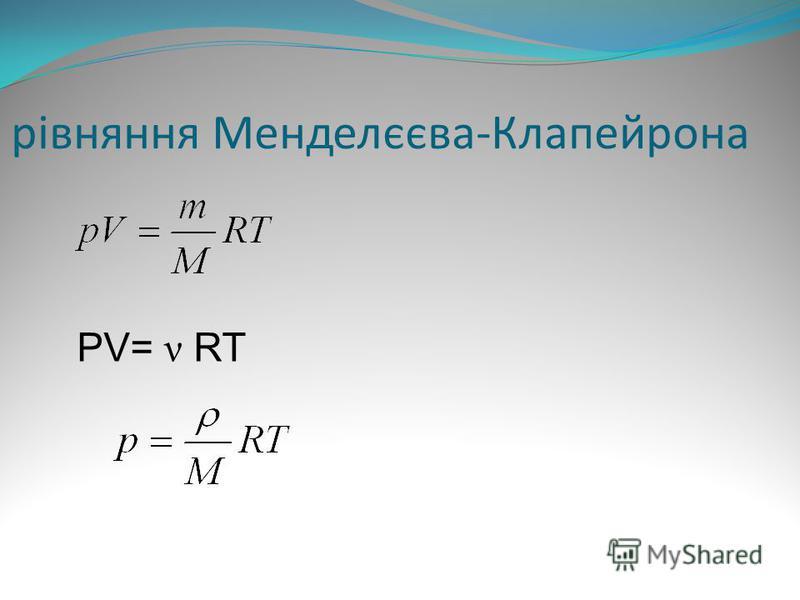 рівняння Менделєєва-Клапейрона PV= ν RT