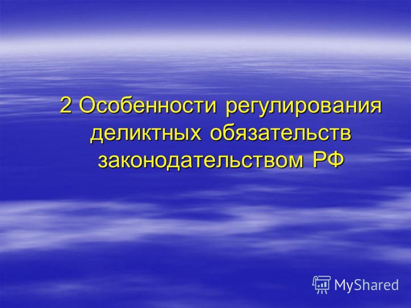 2 Особенности регулирования деликтных обязательств законодательством РФ