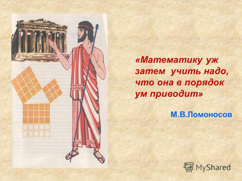 «Математику уж затем учить надо, что она в порядок ум приводит» М.В.Ломоносов