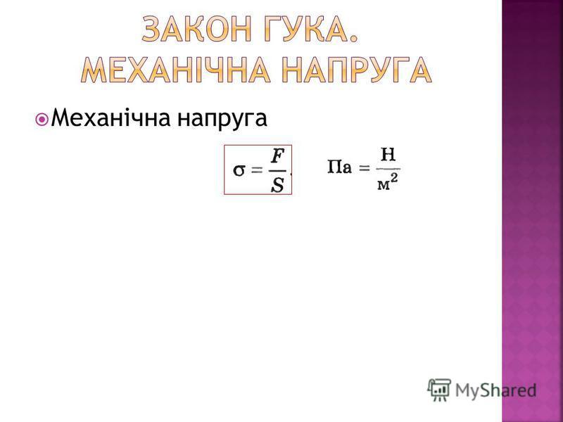 Механічна напруга