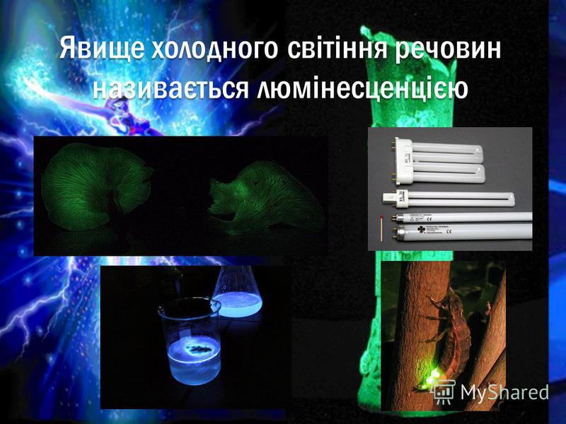 Явище холодного світіння речовин називається люмінесценцією