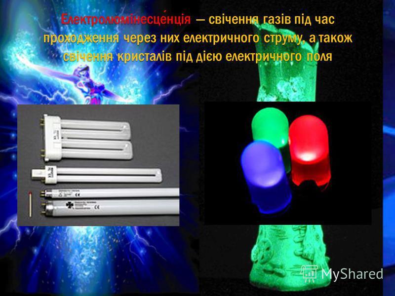 Електролюмінесценція свічення газів під час проходження через них електричного струму, а також свічення кристалів під дією електричного поля