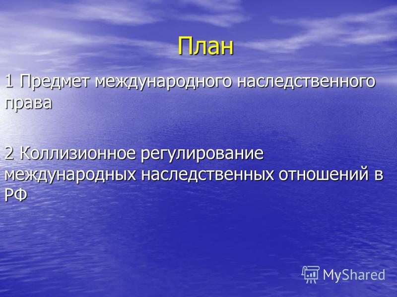 План 1 Предмет международного наследственного права 2 Коллизионное регулирование международных наследственных отношений в РФ