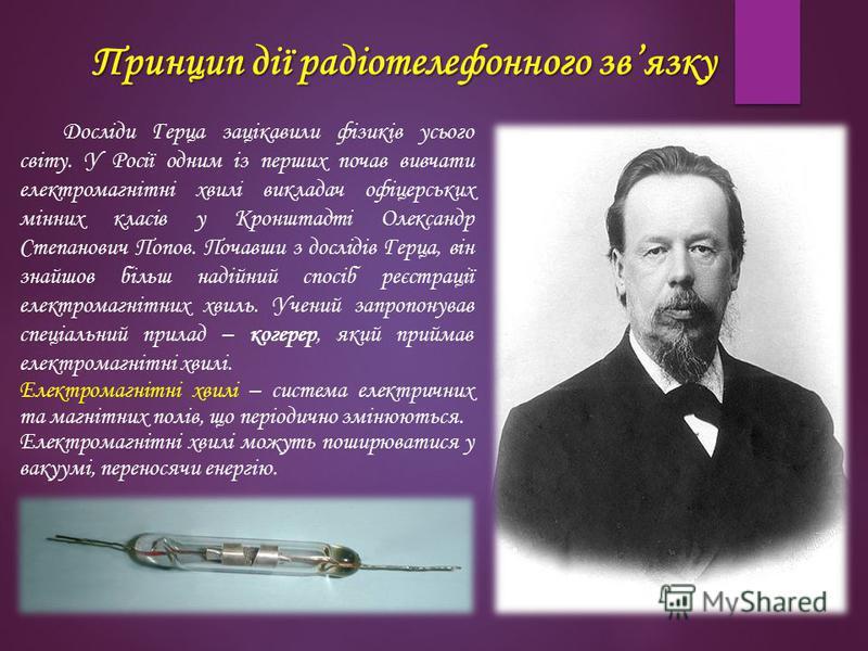 Досліди Герца зацікавили фізиків усього світу. У Росії одним із перших почав вивчати електромагнітні хвилі викладач офіцерських мінних класів у Кронштадті Олександр Степанович Попов. Почавши з дослідів Герца, він знайшов більш надійний спосіб реєстра
