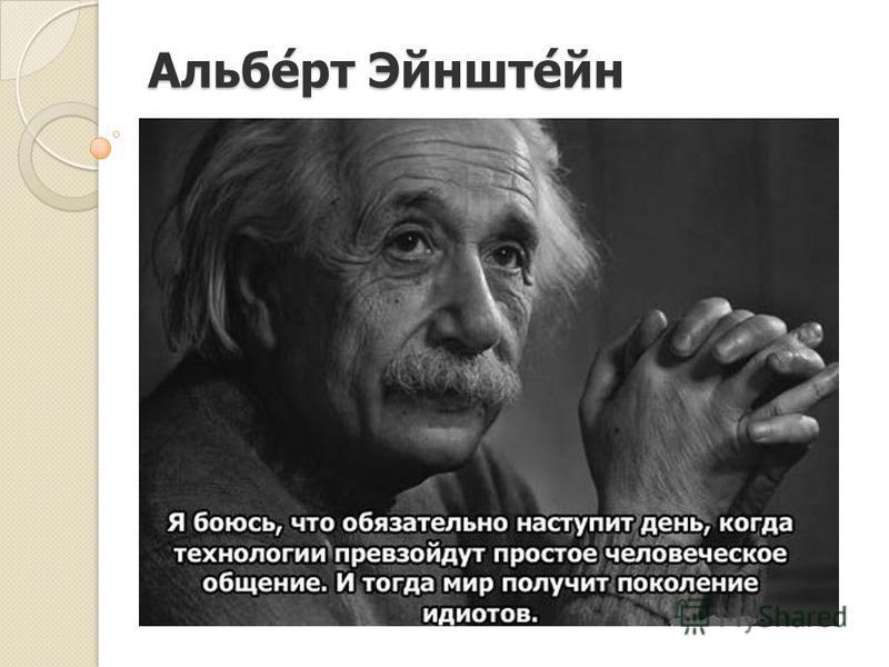 одна знакомая эйнштейна