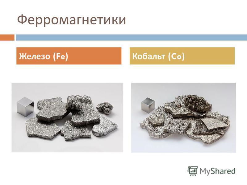 Ферромагнетики Железо (Fe) Кобальт (Co)