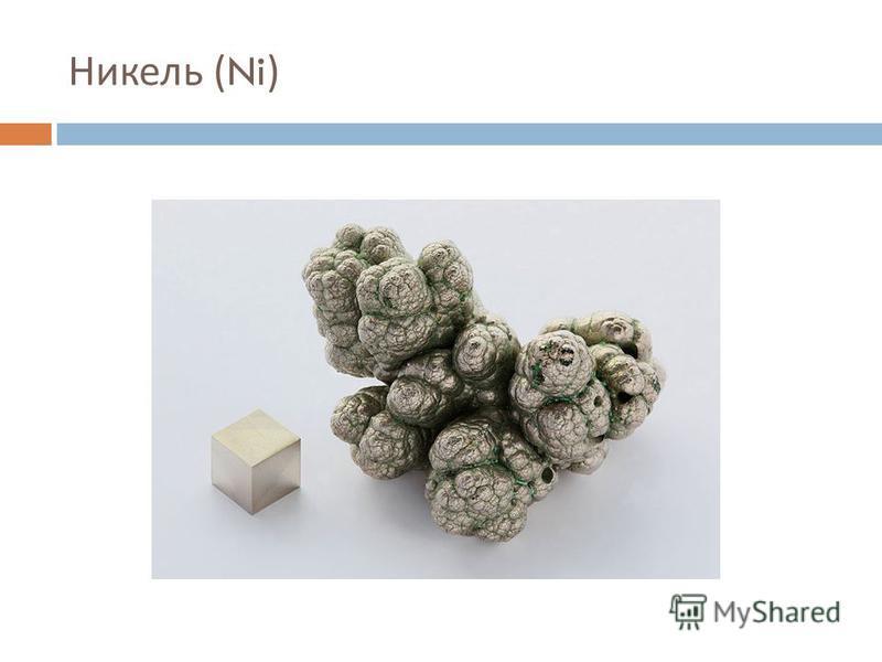 Никель (Ni)