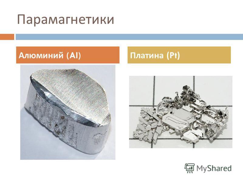Парамагнетики Алюминий (Al) Платина (Pt)