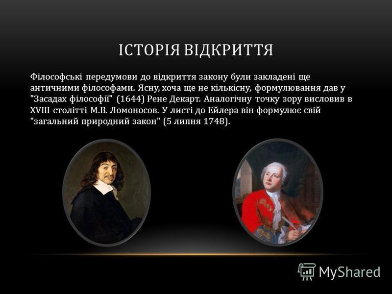 ІСТОРІЯ ВІДКРИТТЯ Філософські передумови до відкриття закону були закладені ще античними філософами. Ясну, хоча ще не кількісну, формулювання дав у