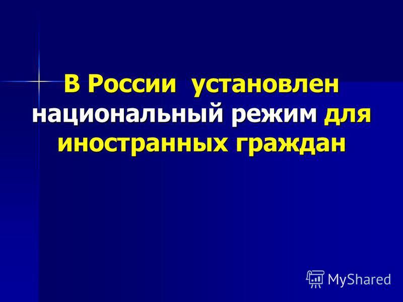 В России установлен национальный режим для иностранных граждан