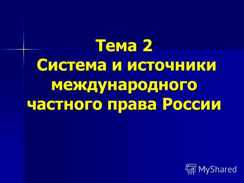 Тема 2 Система и источники международного частного права России